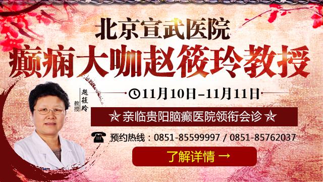 北京宣武医院癫痫名医赵筱玲教授